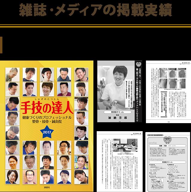 当院で行っている施術法が、 雑誌『手技の達人』で6ページにわたり特集されました