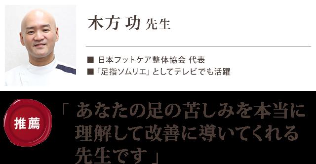 「あなたの足の苦しみを本当に 理解して改善に導いてくれる 先生です」日本フットケア整体協会代表 木方先生からの推薦文