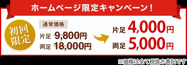 【ホームページ限定特典】片足通常価格9,800円→4,000円、両足通常価格18,000円→5,000円 ※全て税抜き表記