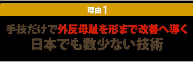 1.手技だけで外反母趾を形まで改善へ導く 日本でも数少ない技術
