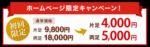 【ホームページ限定特典】片足通常価格9,800円→4,000円、両足通常価格18,000円→5,000円