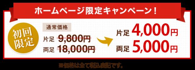 【ホームページ限定特典】片足通常価格9,800円→4,000円、両足通常価格18,000円→5,000円 ※価格は全て税込表記です